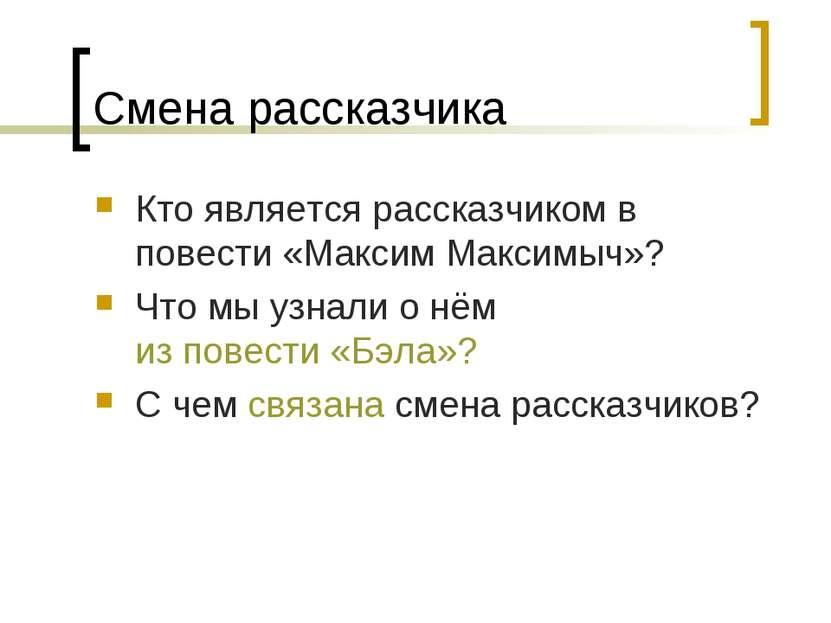 Смена рассказчика Кто является рассказчиком в повести «Максим Максимыч»? Что ...