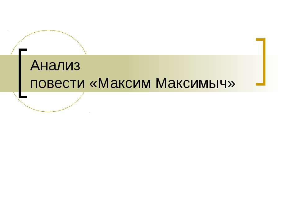 Анализ повести «Максим Максимыч»