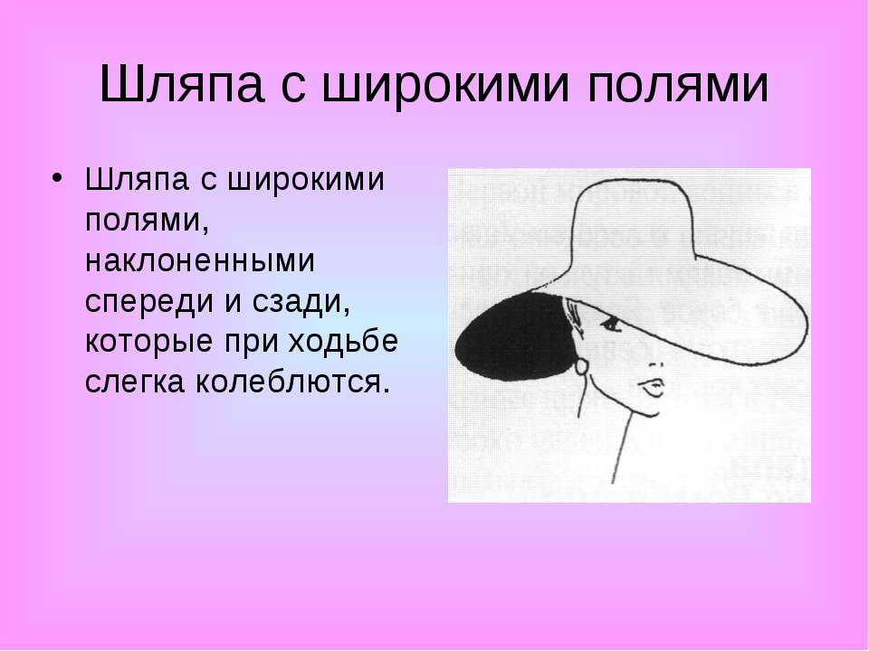 Шляпа с широкими полями Шляпа с широкими полями, наклоненными спереди и сзади...