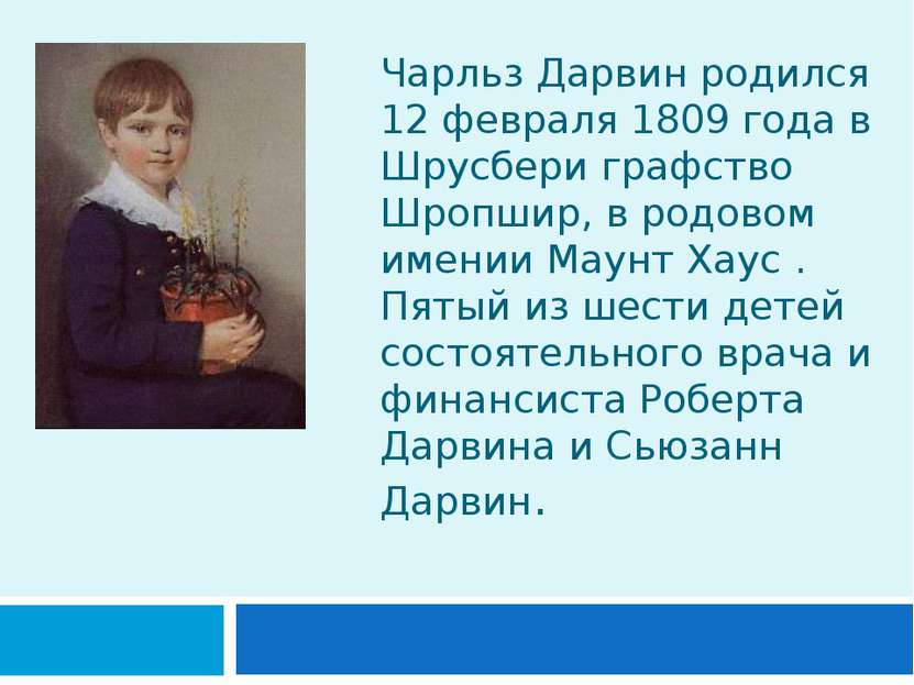 Чарльз Дарвин родился 12 февраля 1809 года в Шрусбери графство Шропшир, в род...