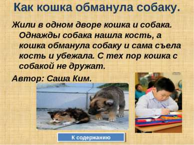 Как кошка обманула собаку. Жили в одном дворе кошка и собака. Однажды собака ...