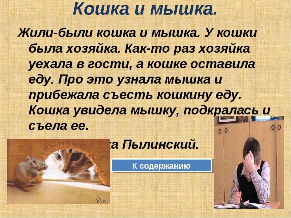 Кошка и мышка. Жили-были кошка и мышка. У кошки была хозяйка. Как-то раз хозя...