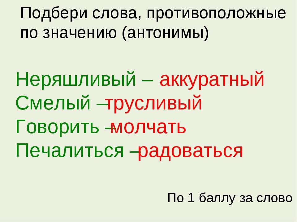 Подбери слова, противоположные по значению (антонимы) Неряшливый – Смелый – Г...
