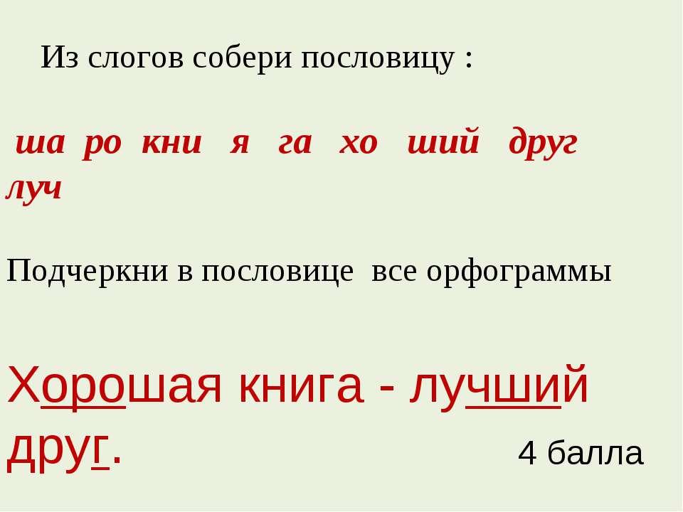 Из слогов собери пословицу : ша ро кни я га хо ший друг луч Подчеркни в посло...