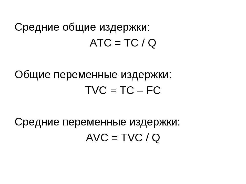 Средние общие издержки: АТС = ТС / Q Общие переменные издержки: ТVC = ТС – FC...