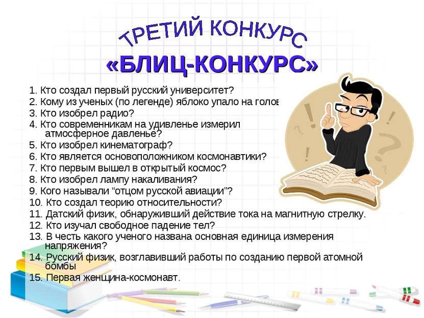 1. Кто создал первый русский университет? 2. Кому из ученых (по легенде) ябло...