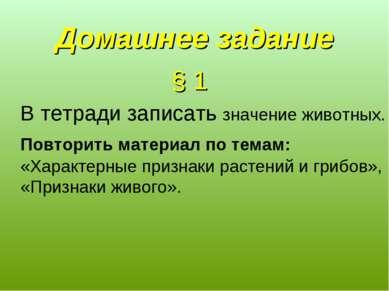 Домашнее задание § 1 В тетради записать значение животных. Повторить материал...