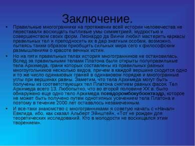 Заключение. Правильные многогранники на протяжении всей истории человечества ...