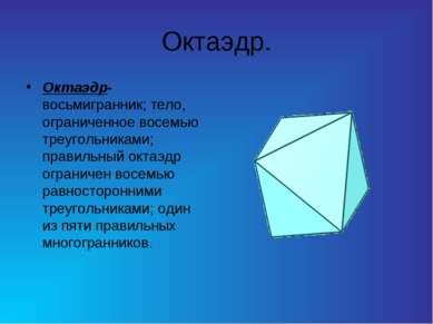 Октаэдр. Октаэдр-восьмигранник; тело, ограниченное восемью треугольниками; пр...