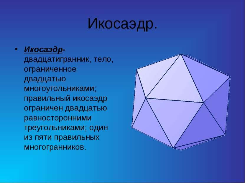 Икосаэдр. Икосаэдр-двадцатигранник, тело, ограниченное двадцатью многоугольни...
