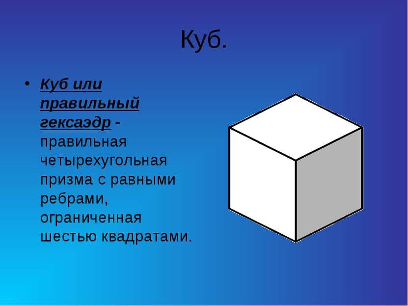 Куб. Куб или правильный гексаэдр - правильная четырехугольная призма с равным...