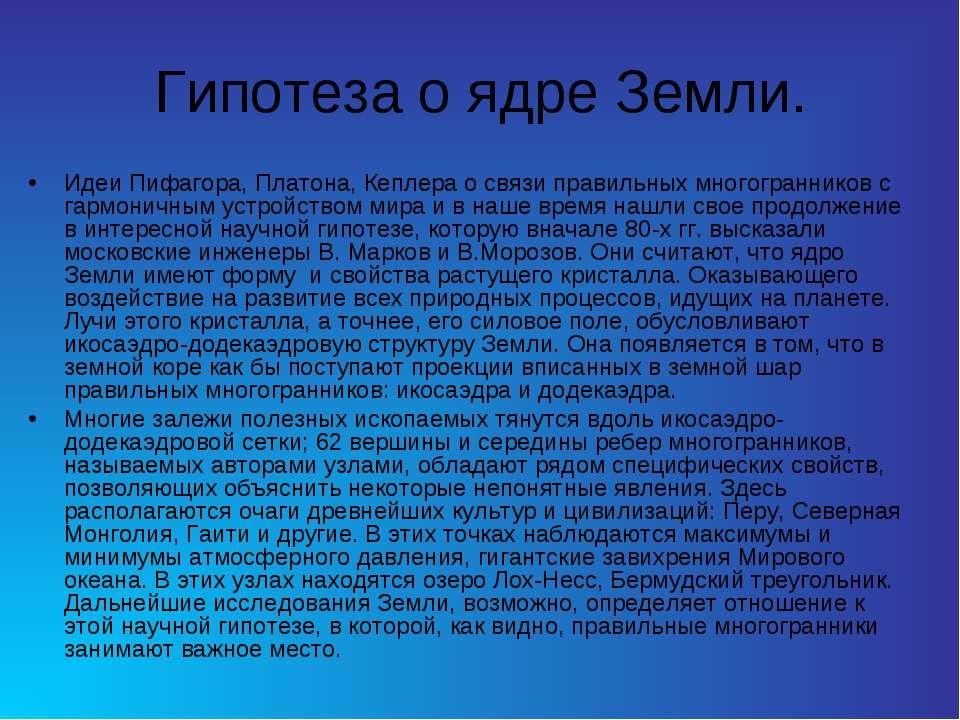 Гипотеза о ядре Земли. Идеи Пифагора, Платона, Кеплера о связи правильных мно...