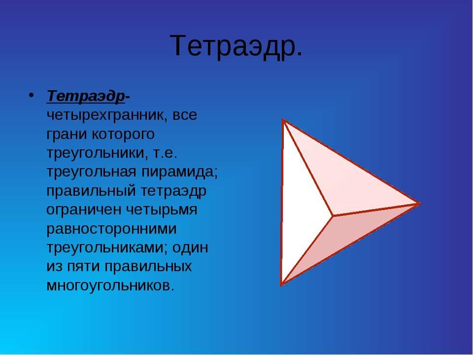 Тетраэдр. Тетраэдр-четырехгранник, все грани которого треугольники, т.е. треу...