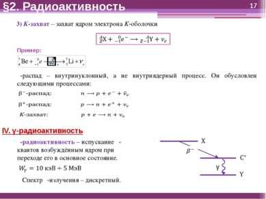 3) K-захват – захват ядром электрона K-оболочки Пример: β-распад – внутринукл...