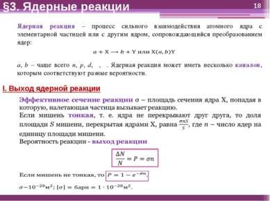Ядерная реакция – процесс сильного взаимодействия атомного ядра с элементарно...