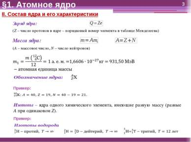 §1. Атомное ядро II. Состав ядра и его характеристики Заряд ядра: (Z – число ...