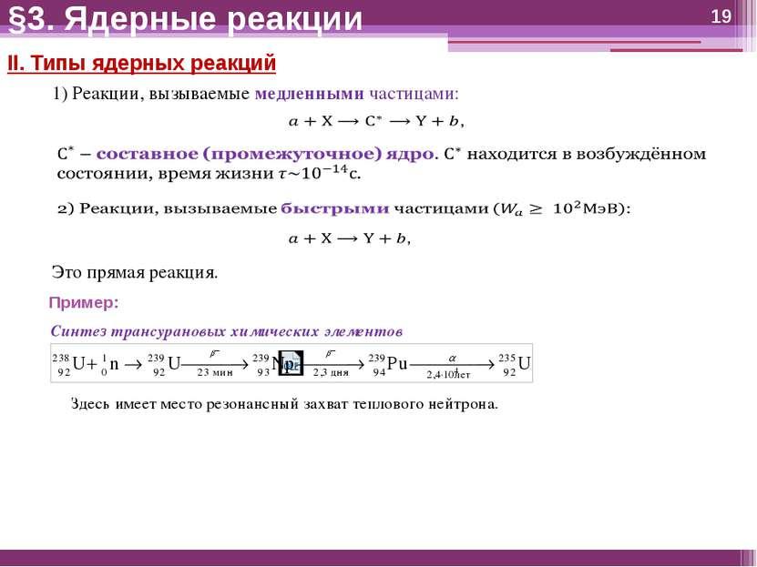 II. Типы ядерных реакций Пример: Синтез трансурановых химических элементов Зд...