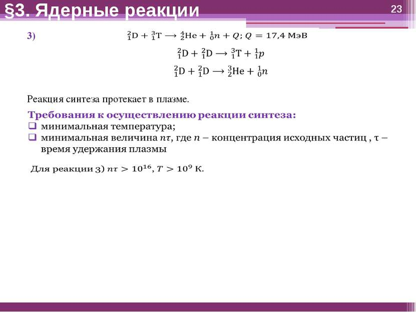3) Реакция синтеза протекает в плазме. §3. Ядерные реакции