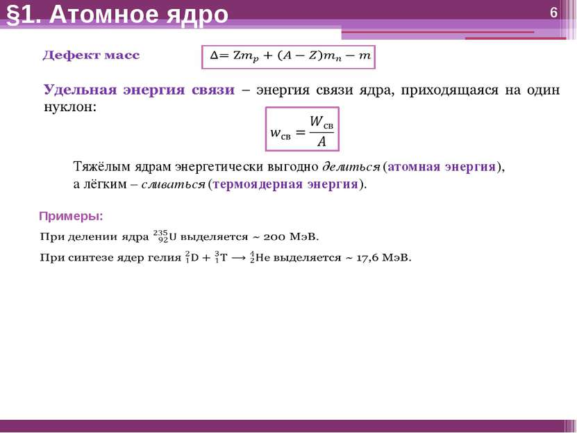 §1. Атомное ядро Тяжёлым ядрам энергетически выгодно делиться (атомная энерги...