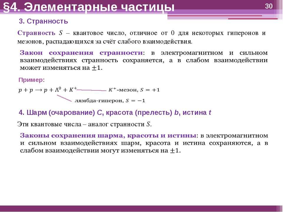 3. Странность Странность S – квантовое число, отличное от 0 для некоторых гип...