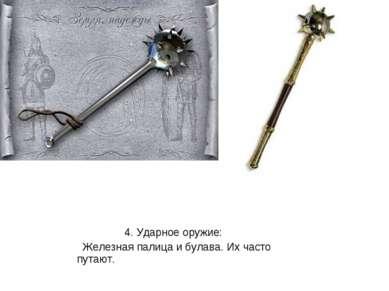 4. Ударное оружие: Железная палица и булава. Их часто путают.
