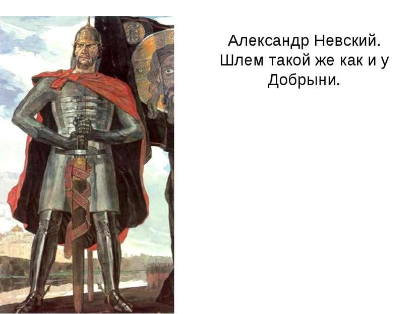 Александр Невский. Шлем такой же как и у Добрыни.