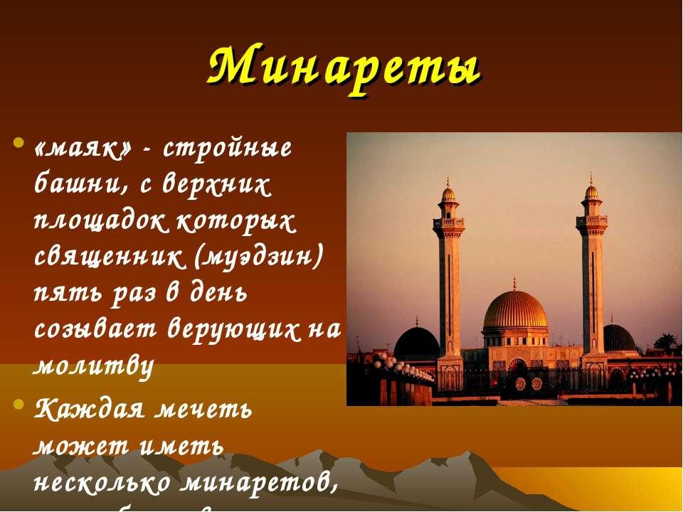 Минареты «маяк» - стройные башни, с верхних площадок которых священник (муэдз...