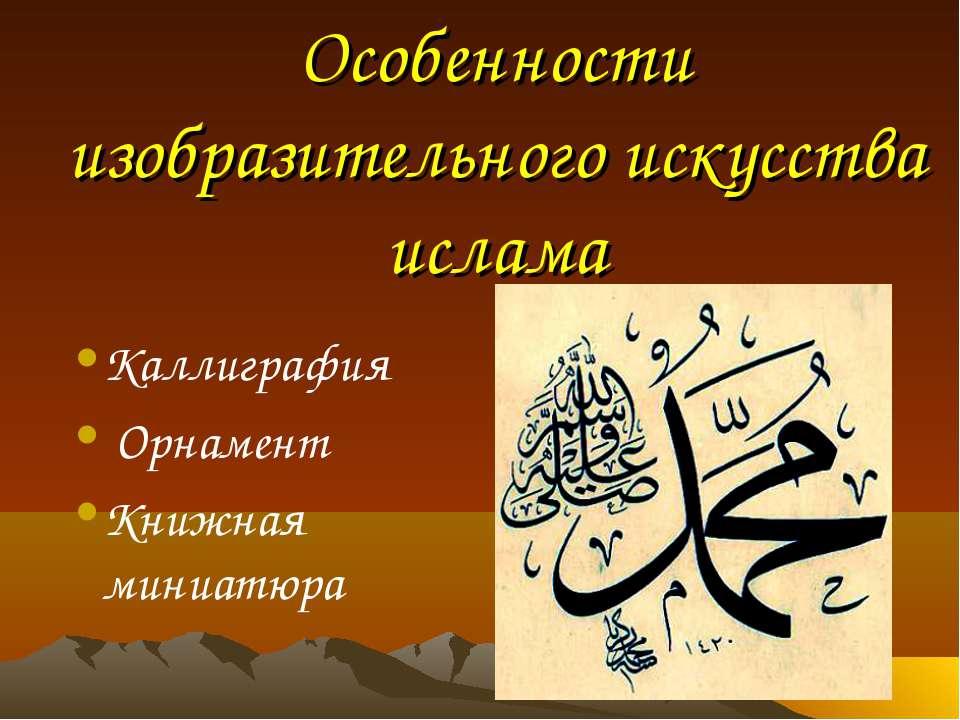 Особенности изобразительного искусства ислама Каллиграфия Орнамент Книжная ми...
