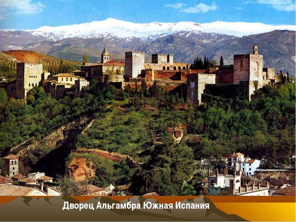 Дворец Альгамбра Южная Испания