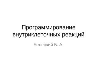Программирование внутриклеточных реакций Белецкий Б. А.
