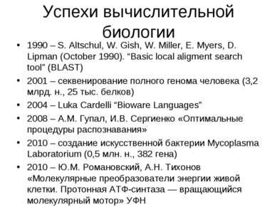 Успехи вычислительной биологии 1990 – S. Altschul, W. Gish, W. Miller, E. Mye...