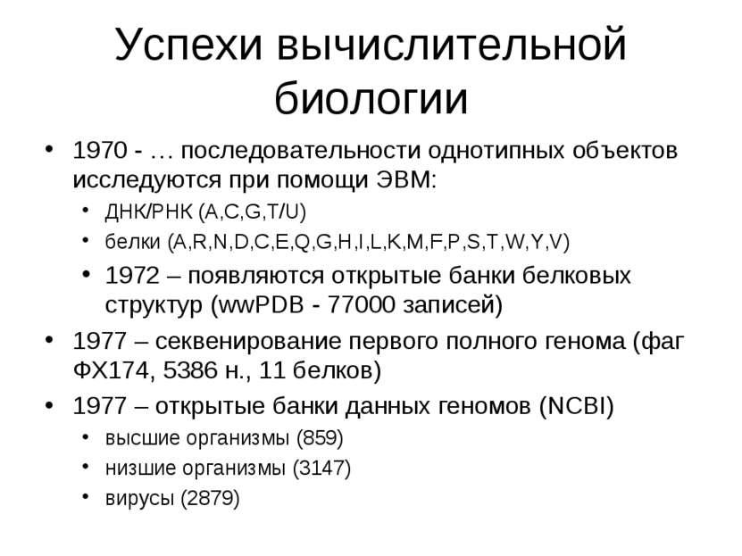 Успехи вычислительной биологии 1970 - … последовательности однотипных объекто...