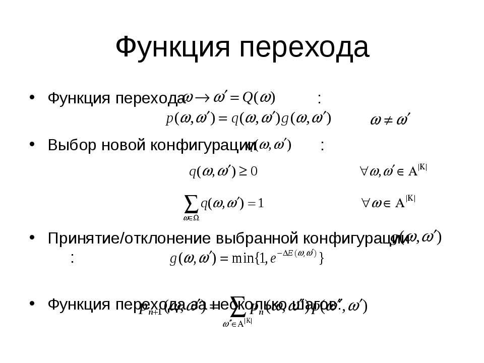 Функция перехода Функция перехода : Выбор новой конфигурации : Принятие/откло...