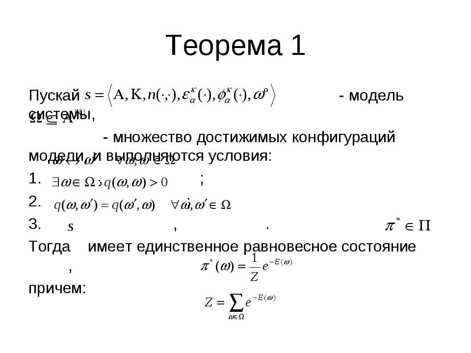 Теорема 1 Пускай - модель системы, - множество достижимых конфигураций модели...