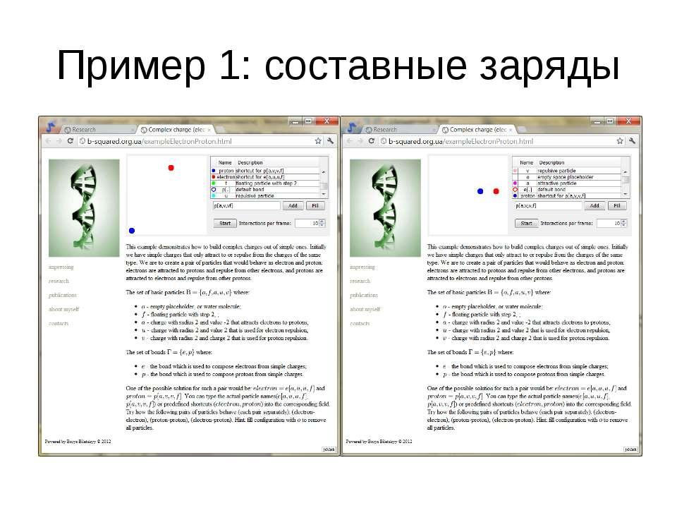 Пример 1: составные заряды