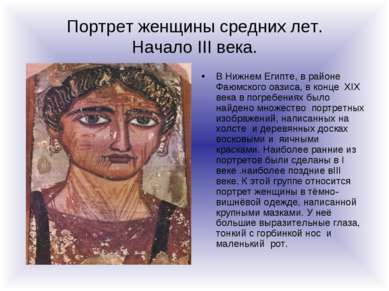 Портрет женщины средних лет. Начало III века. В Нижнем Египте, в районе Фаюмс...