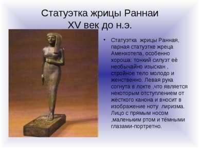 Статуэтка жрицы Раннаи XV век до н.э. Статуэтка жрицы Ранная, парная статуэтк...