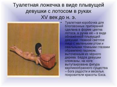 Туалетная ложечка в виде плывущей девушки с лотосом в руках XV век до н. э. Т...