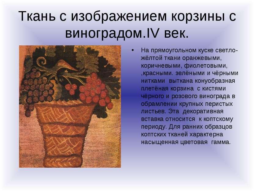 Ткань с изображением корзины с виноградом.IV век. На прямоугольном куске свет...