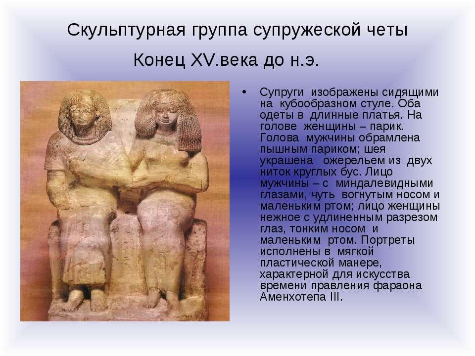 Скульптурная группа супружеской четы Конец XV.века до н.э. Супруги изображены...