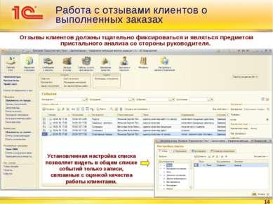 * Работа с отзывами клиентов о выполненных заказах Отзывы клиентов должны тща...