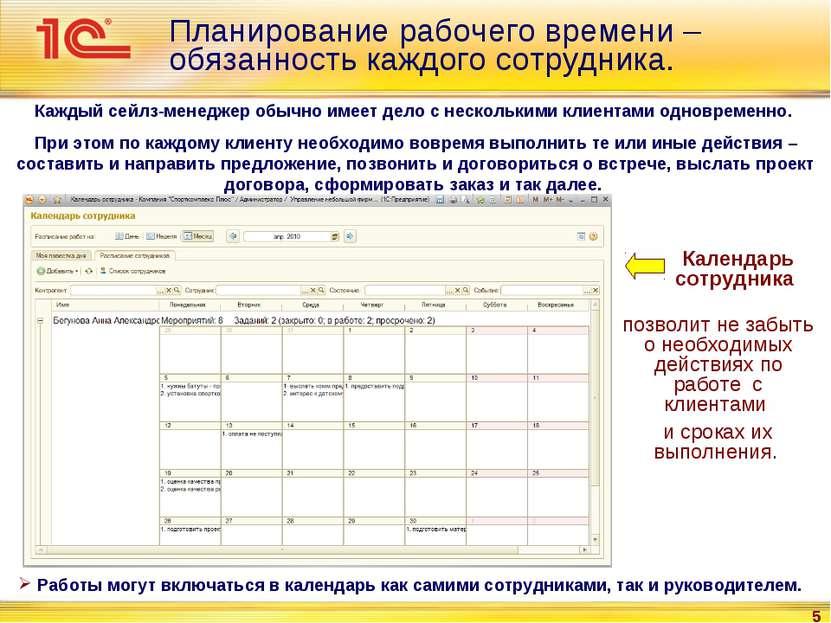 * Планирование рабочего времени – обязанность каждого сотрудника. Каждый сейл...