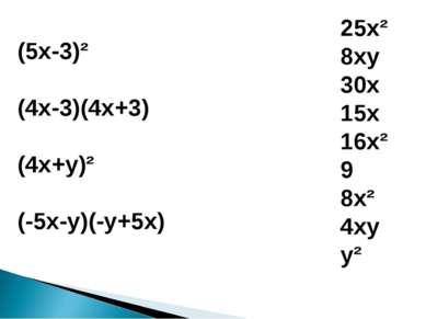 25x² 8xy 30x 15x 16x² 9 8x² 4xy y² (5x-3)² (4x-3)(4x+3) (4x+y)² (-5x-y)(-y+5x)