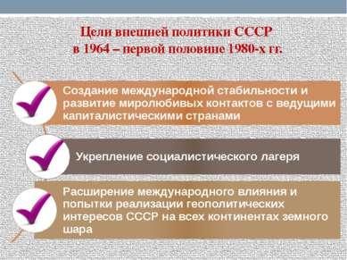 Цели внешней политики СССР в 1964 – первой половине 1980-х гг.