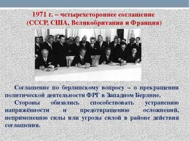 1971 г. – четырехстороннее соглашение (СССР, США, Великобритания и Франция) С...