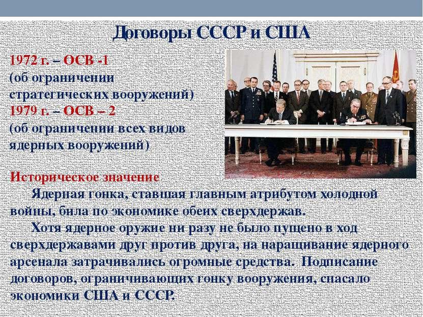 Договоры СССР и США 1972 г. – ОСВ -1 (об ограничении стратегических вооружени...