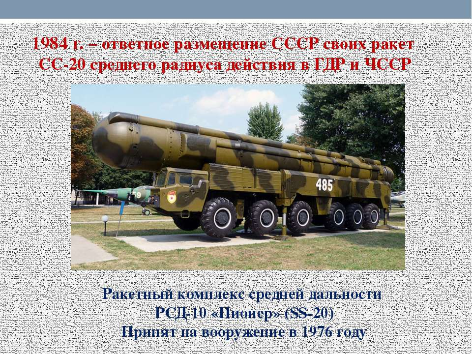 1984 г. – ответное размещение СССР своих ракет СС-20 среднего радиуса действи...