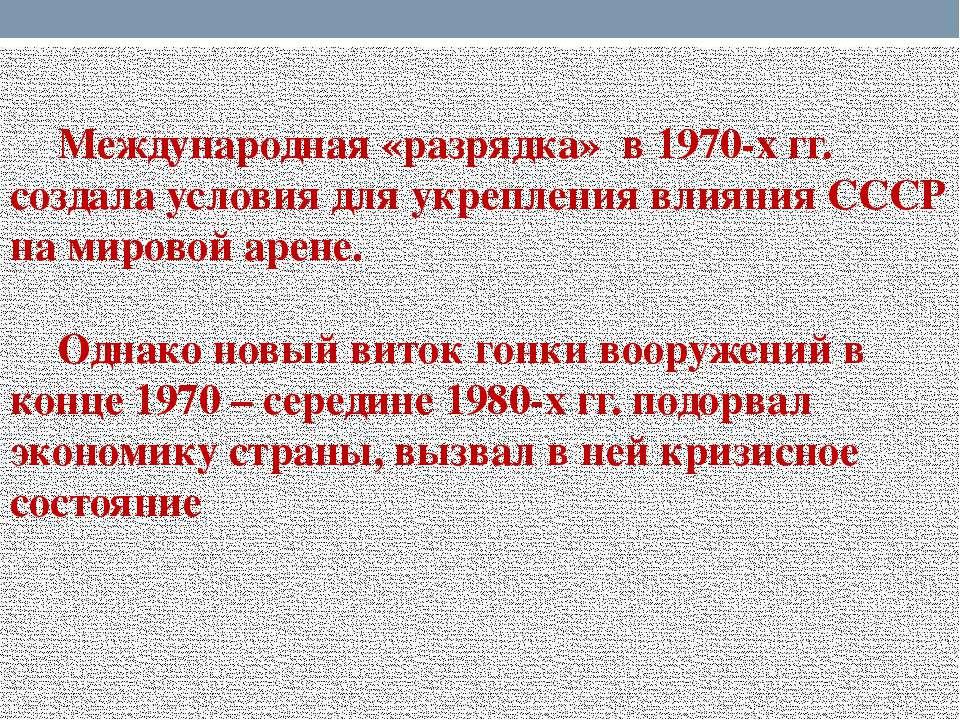 Международная «разрядка» в 1970-х гг. создала условия для укрепления влияния ...