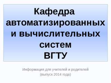 Кафедра автоматизированных и вычислительных систем ВГТУ Информация для учител...