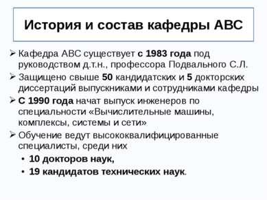 История и состав кафедры АВС Кафедра АВС существует с 1983 года под руководст...